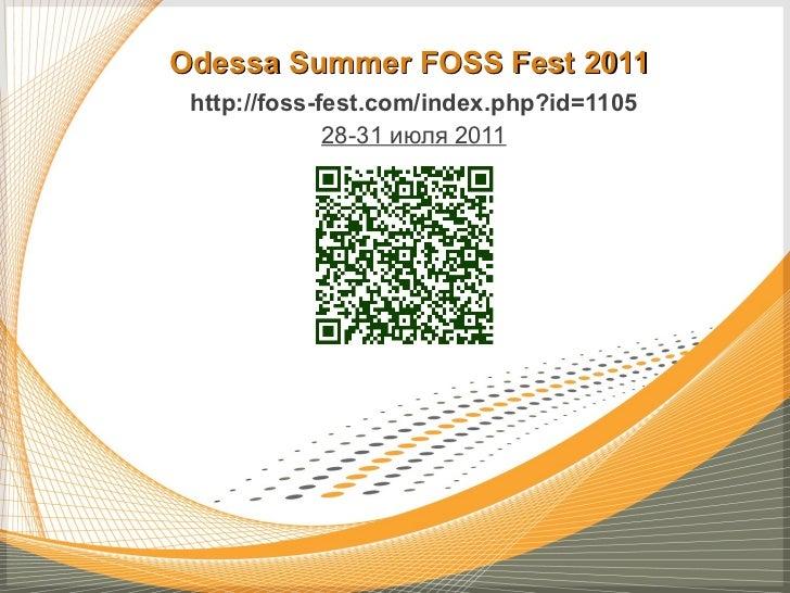 Odessa Summer FOSS Fest 2011 http://foss-fest.com/index.php?id=1105              28-31 июля 2011