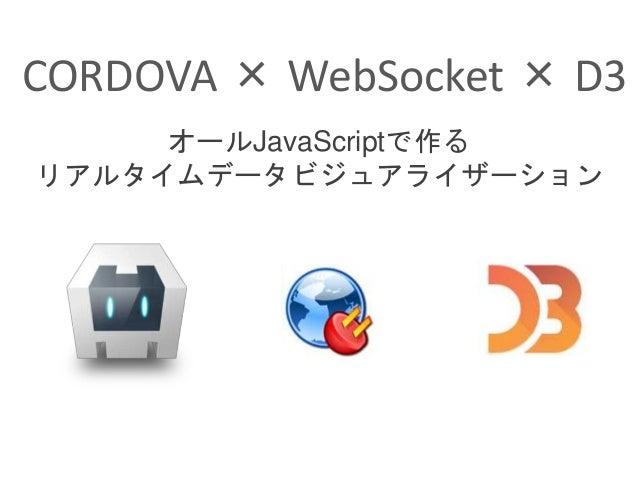 CORDOVA × WebSocket × D3 オールJavaScriptで作る リアルタイムデータビジュアライザーション