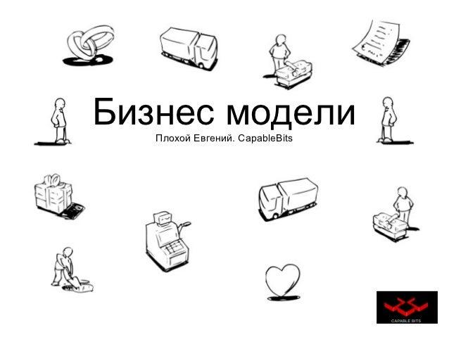 Бизнес модели   Плохой Евгений. CapableBits