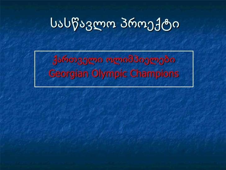 სასწავლო პროექტი ქართველი ოლიმპიელები Georgian Olympic Champions