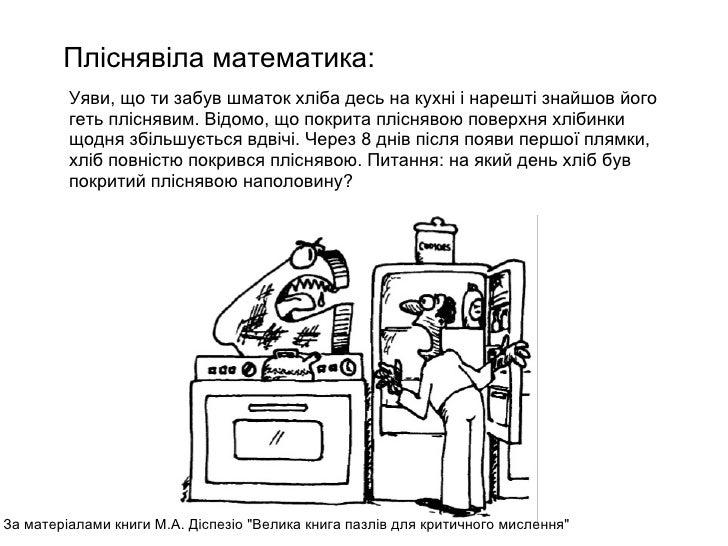 Пліснявіла математика: Уяви, що ти забув шматок хліба десь на кухні і нарешті знайшов його геть пліснявим. Відомо, що покр...