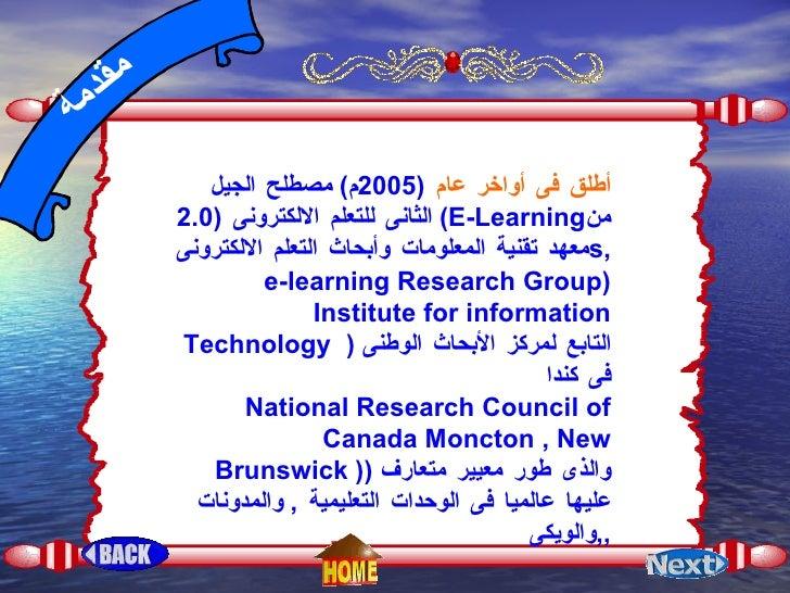 مقدمة أطلق فى أواخر عام   (2005 م )  مصطلح الجيل الثانى للتعلم الالكترونى  (2.0 E-Learning)  من معهد تقنية المعلومات وأبحا...