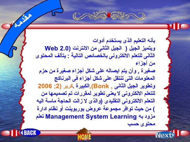 مقدمة بأنه التعليم الذى يستخدم أدوات الجيل الثانى من الانترنت  (2.0 Web   )  ويتميز الجيل الثانى للتعلم الالكترونى بالخصا...