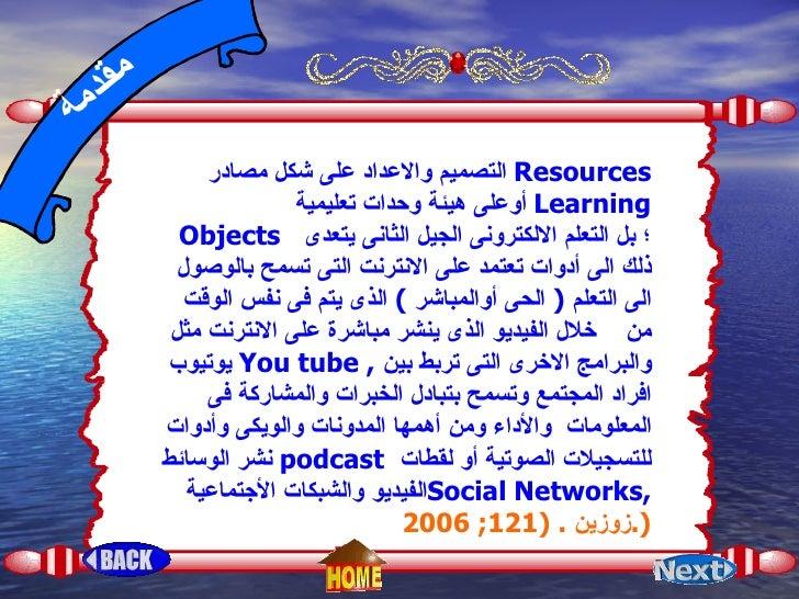 مقدمة التصميم والاعداد على شكل مصادر   Resources  أوعلى هيئة وحدات تعليمية   Learning Objects  ؛ بل التعلم الالكترونى ا...