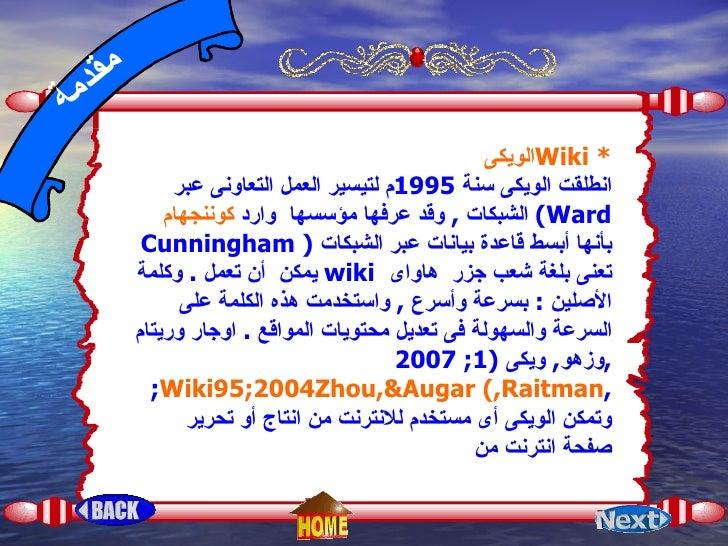مقدمة الويكى Wiki   * انطلقت الويكى سنة  1995 م لتيسير العمل التعاونى عبر الشبكات  ,  وقد عرفها مؤسسها وارد  كوننجهام   (...