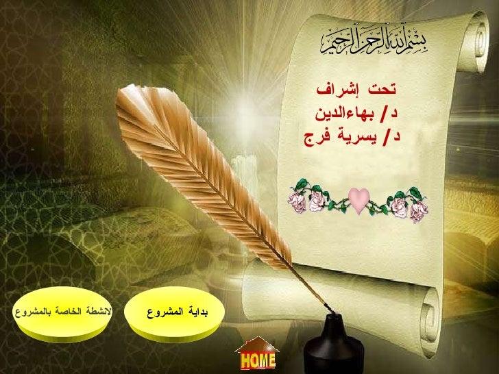 تحت إشراف د /  بهاء الدين د /  يسرية  فرج   الانشطة الخاصة بالمشروع  بداية المشروع