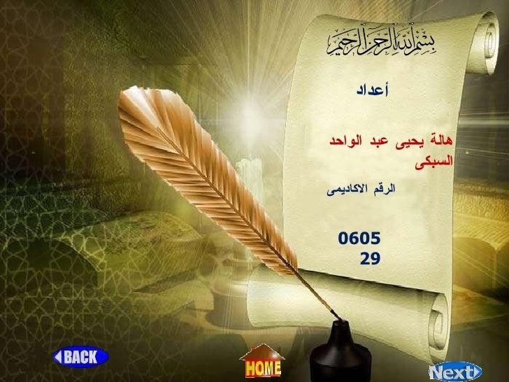 أعداد هالة يحيى عبد الواحد السبكى  الرقم الاكاديمى   060529