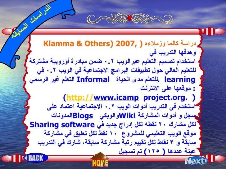 الدراسات السابقة  دراسة كالما وزملاءه  (  ,2007 (Klamma & Others   وهدفها التدريب في استخدام تصميم التعليم عبرالويب ٢ . ٠ ...