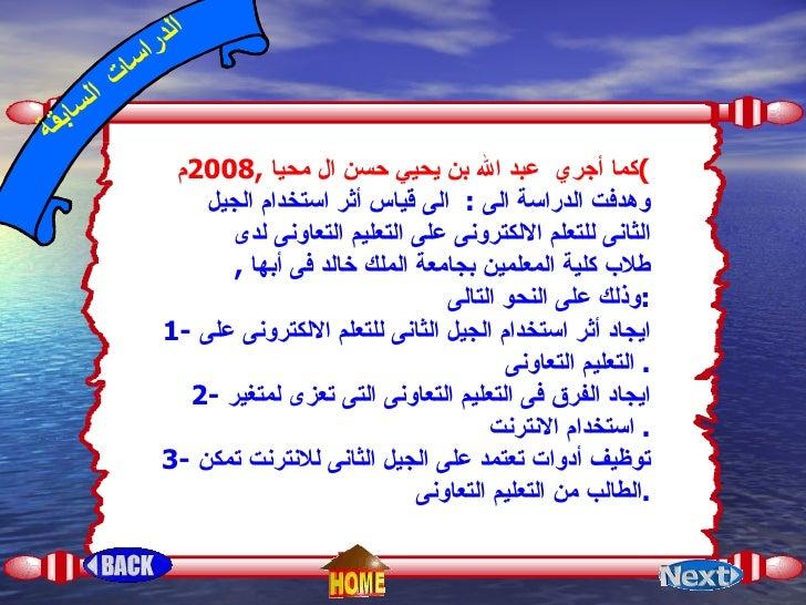 الدراسات السابقة  كما أجري عبد الله بن يحيي حسن ال محيا  ,2008 م ) وهدفت الدراسة الى  :  الى قياس أثر استخدام الجيل الثا...