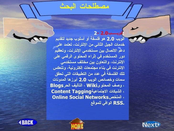 مصطلحات البحث 2 - الويــــــب 2.0  : الويب  2.0  هو فلسفة أو أسلوب جديد لتقديم خدمات الجيل الثاني من الإنترنت، تعتمد ع...
