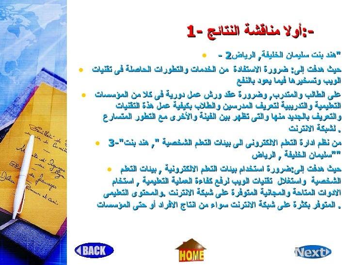 1- أولا مناقشة النتائج  :- <ul><li>- 2 هند  بنت سليمان الخليفة ,  الرياض &quot; </li></ul><ul><li>حيث هدفت إلى :  ضرورة ال...