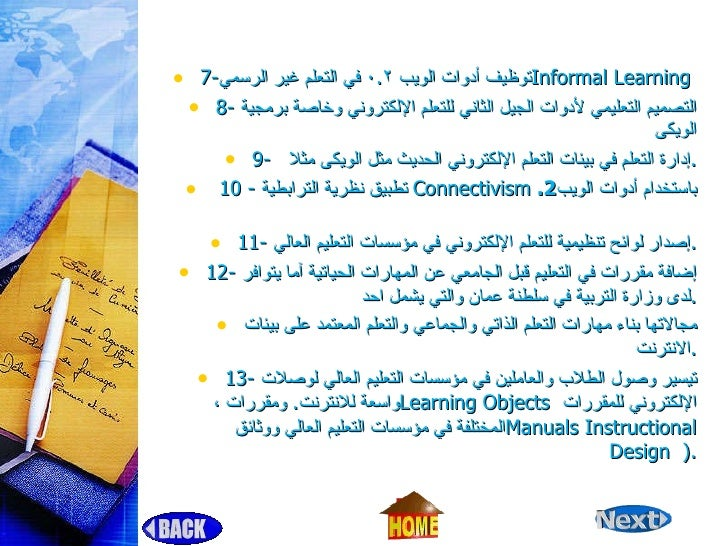 <ul><li>7- توظيف أدوات الويب ٢ . ٠ في التعلم غير الرسمي Informal Learning   </li></ul><ul><li>8 -  التصميم التعليمي لأدوات...
