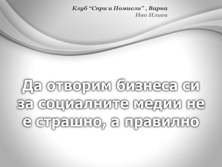 """Клуб """"Спри и Помисли"""" , Варна Иво Илиев"""