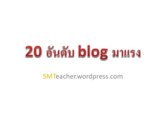 SMTeacher.wordpress.com
