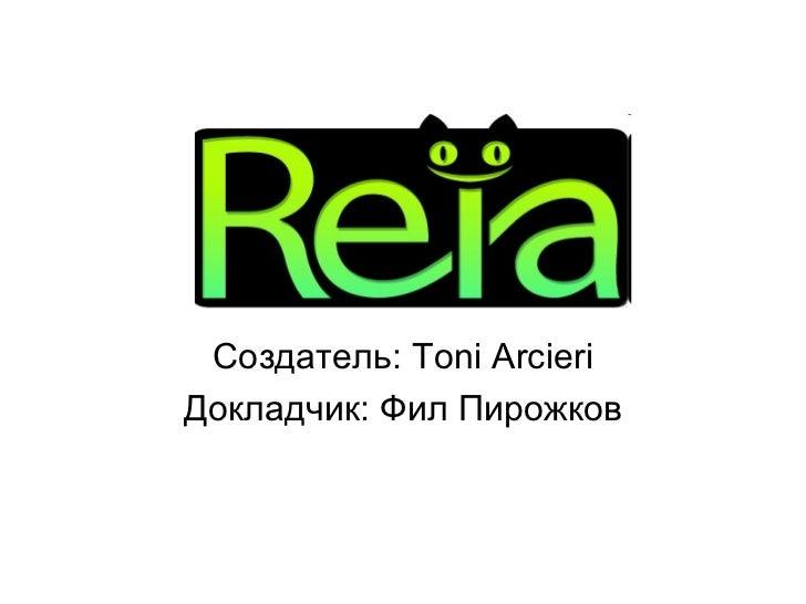 Создатель : Toni Arcieri Докладчик :  Фил Пирожков