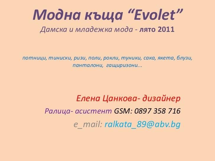 """Mодна къща """"Еvolet""""Дамскаи младежка мода -лято 2011потници, тиниски, ризи, поли, рокли, туники, сака, якета, блузи, пантал..."""
