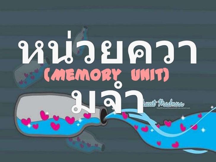 (Memory unit)