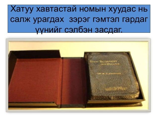 Хатуу хавтастай номын хуудас нь салж урагдах зэрэг гэмтэл гардаг үүнийг сэлбэн засдаг.