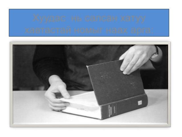 Хуудас нь салсан хатуу хавтастай номыг наах арга: