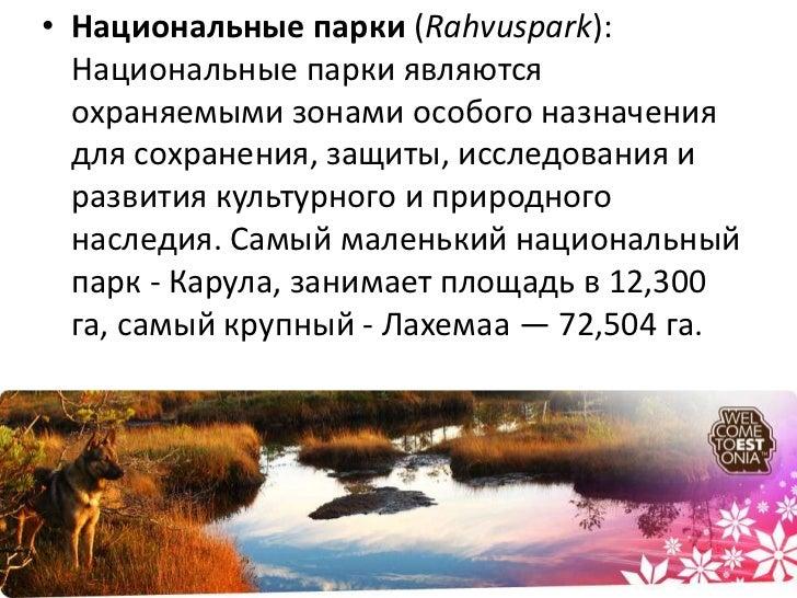 • Национальные парки (Rahvuspark):  Национальные парки являются  охраняемыми зонами особого назначения  для сохранения, за...