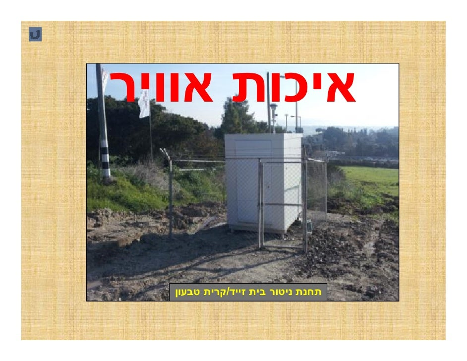 איכות אוויר  תחנת ניטור בית זייד/קרית טבעון