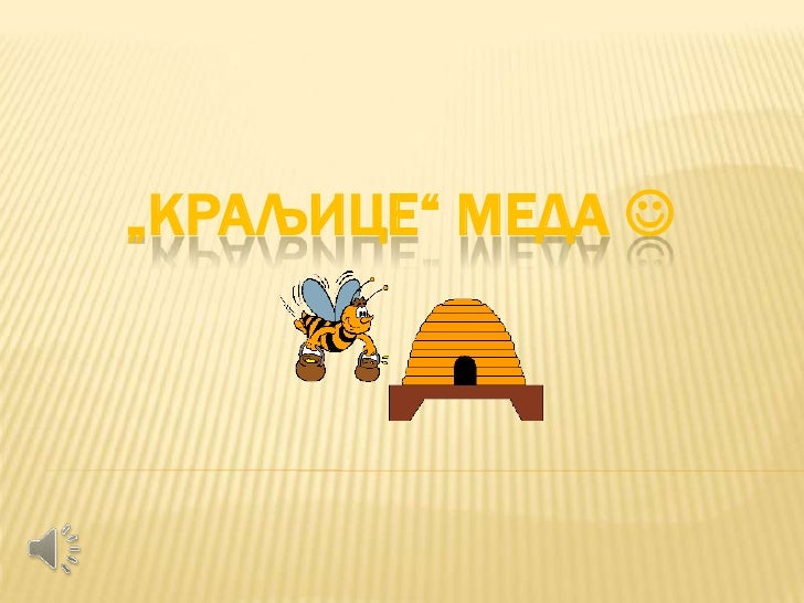 """КРАЉИЦE"" МЕДА "