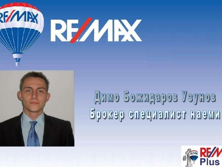 Kак RE/MAX достигна до Вас?От 1973 година, когато в Денвър, Колорадо еоснована компанията RE/MAX, за почти 40те години неп...