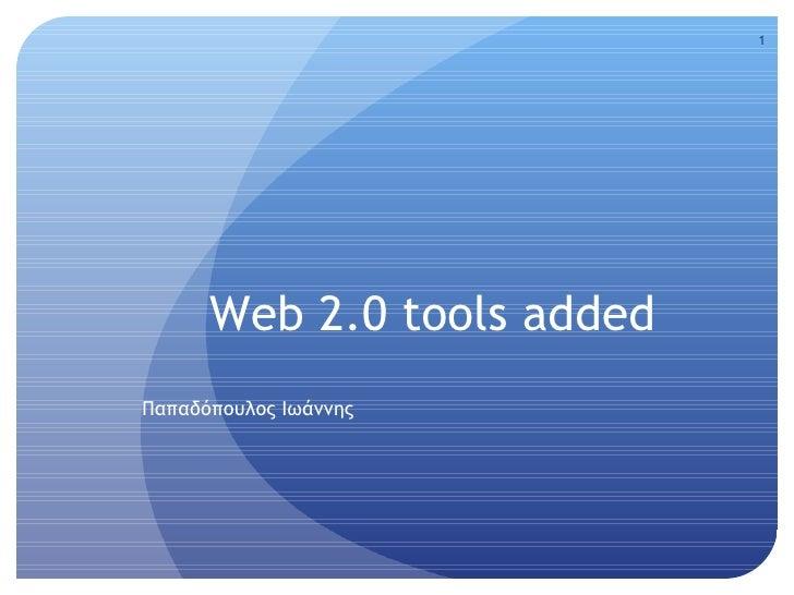 1      Web 2.0 tools addedΠαπαδόπουλος Ιωάννης