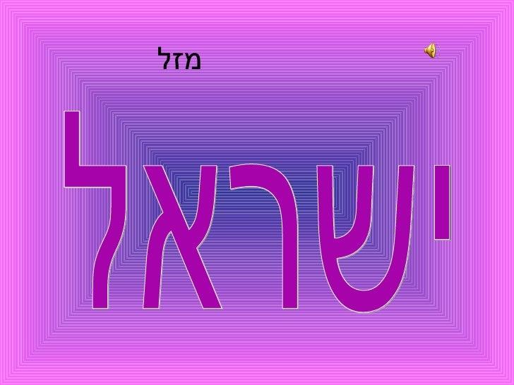 ישראל מזל