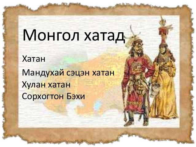 Монгол хатадХатанМандухай сэцэн хатанХулан хатанСорхогтон Бэхи