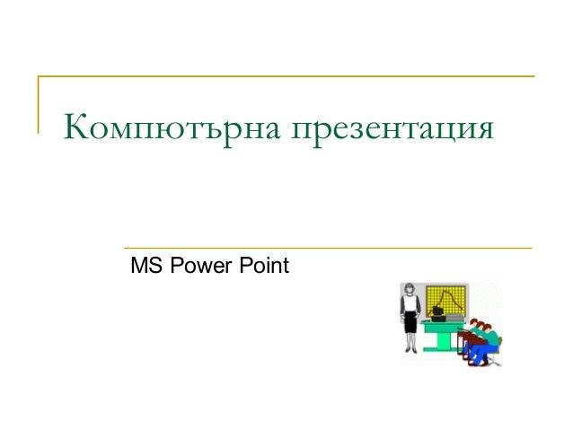 Компютърна презентацияMS Power Point