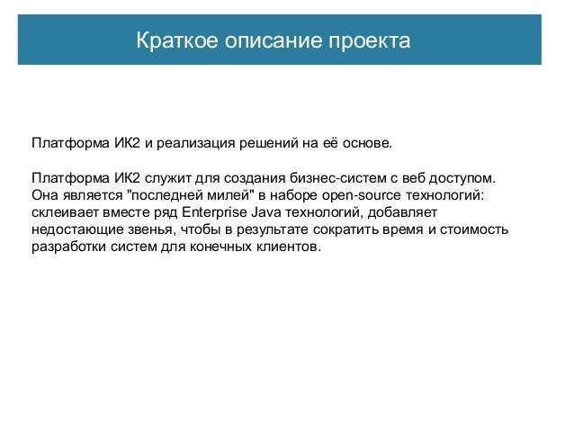 Краткое описание проекта  Платформа ИК2 и реализация решений на еѐ основе. Платформа ИК2 служит для создания бизнес-систем...