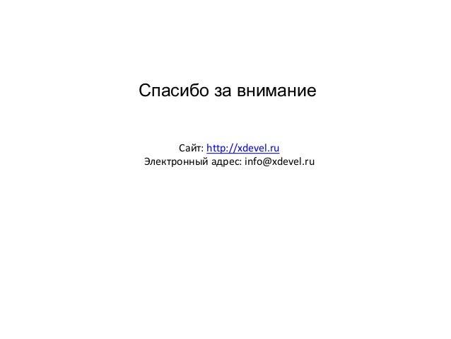 Спасибо за внимание Сайт: http://xdevel.ru Электронный адрес: info@xdevel.ru