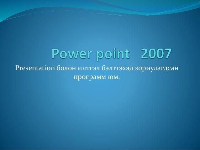Presentation болон илтгэл бэлтгэхэд зориулагдсан программ юм.