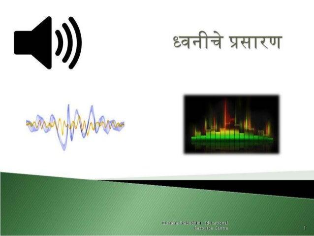 ध्वनीचे प्रसारण