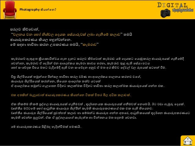 Digital Photography in Sinhala Slide 3