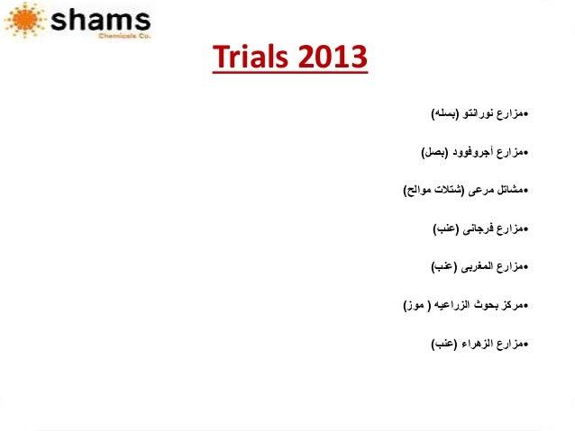 Trials 2013 •نورانتو مزارع(بسله) •أجروفوود مزارع(بصل) •مرعى مشاتل(موالح شتالت) •فرجانى مزارع(عنب...