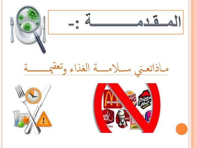 Food safety سلامة الغذاء  Slide 2