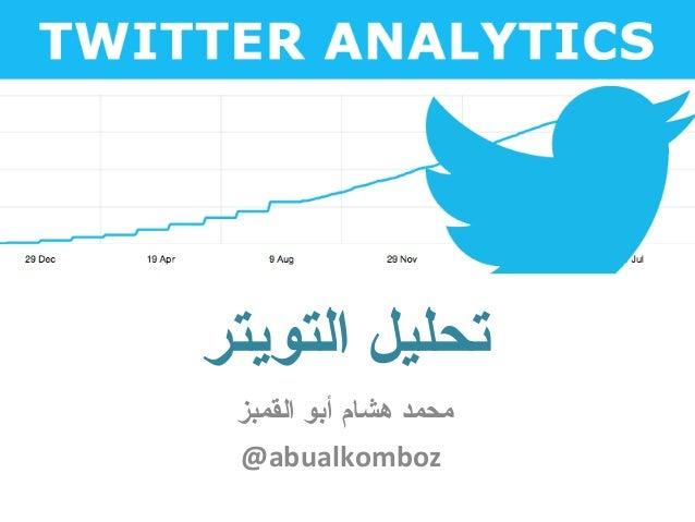 تحليل التويتر  محمد هشام أبو القمبز  @abualkomboz