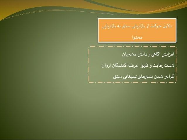 اهداف اهدافکلیدییابیرازبامحتواازدیدگاهزُرویپولیز(2011): آگاهییاتقویتبرند تغذیهو...