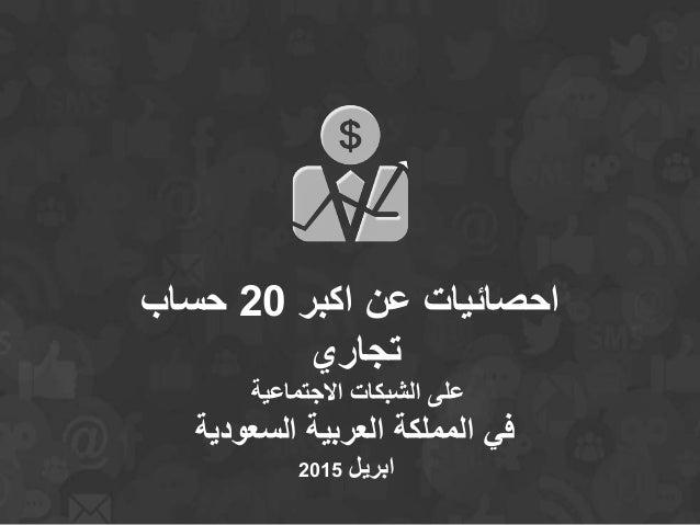 اكبر عن احصائيات20حساب تجاري االجتماعية الشبكات على فيالسعودية العربية المملكة ابريل2015