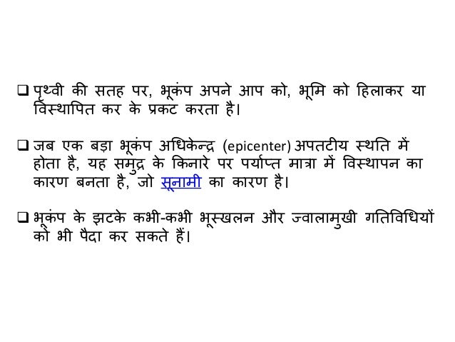 Earthquake in hindi language