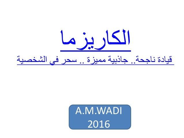 الكاريزما ناجحة قيادة..جاذبيةمميزة..الشخص في سحرية A.M.WADI 2016