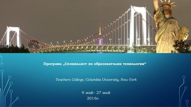 """Програма """"Специалист по образователни технологии"""" Teachers College, Columbia University, New York 9 май- 27 май 2016г."""