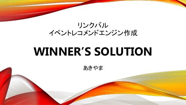 リンクバル イベントレコメンドエンジン作成 WINNER'S SOLUTION あきやま