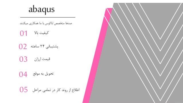abaqus 01 باال کیفیت میکنند همکاری ما با اباکوس متخصص صدها 02 پشتیبانی24ساعته 03 ارزان قیمت 04 ...