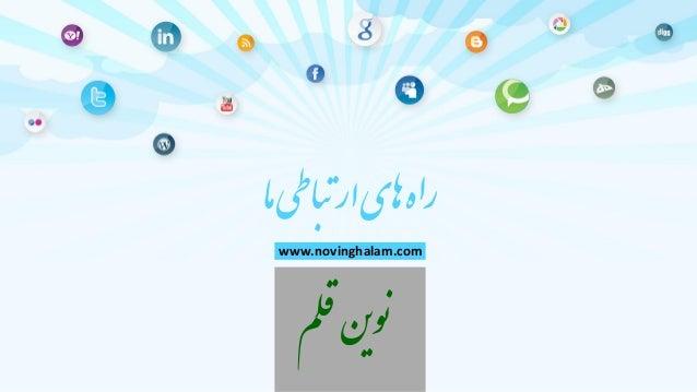 مایطباتاراهیهار نیونملق www.novinghalam.com