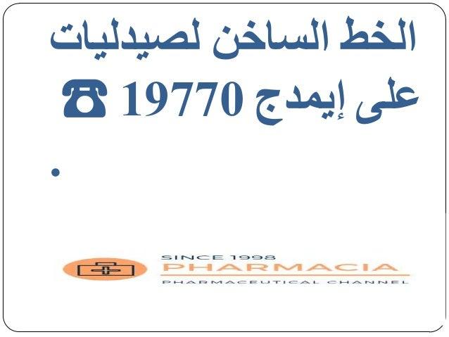 Hotline No Egyptian Pharmacy