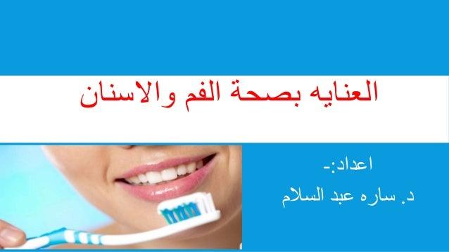 العنايهواالسنان الفم بصحة اعداد:- د.السالم عبد ساره
