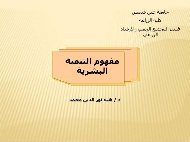 شمس عين جامعة الزراعة كلية واإلرشاد الريفي المجتمع قسم الزراعي التنمية مفهوم البشرية د/محمد ...